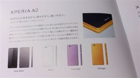 blog of mobile » Blog Archive » docomo向けSony Xperia A2 SO-04Fの