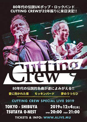 (I Just) Died in Your Arms / 愛に抱かれた夜(Cutting Crew / カッティング
