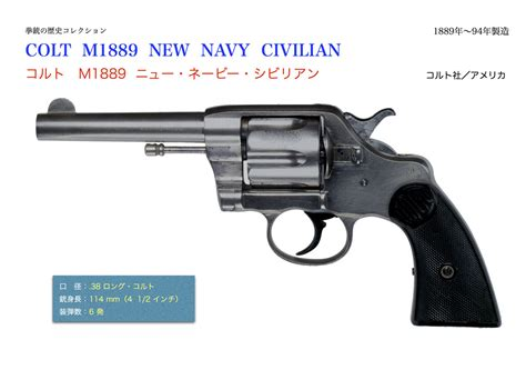 Images of コルトM1889 - JapaneseClass